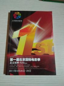 第一届北京国际电影季(北京展映)