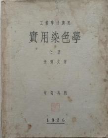 民国二十五年(1936年)大28开厚册《实用染色学》