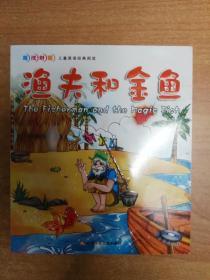 渔夫和金鱼(英汉对照儿童英语经典阅读)附光盘