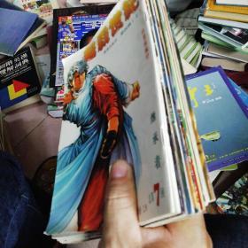 超霸世纪总第 2、3、4、7、8、9、10、11、12、13、14、15、16、17、18、【15册合售】