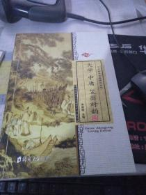 中华国学经典诵读丛书:大学中庸笠翁对韵