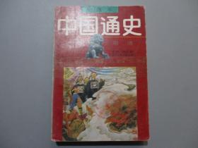 中国通史(6)【明清】