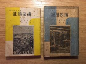 《续侠隐记》(上下册全,启明书店民国二十九年、三十七年版)