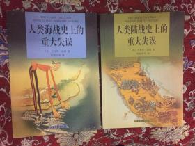 人类陆战史上重大失误、人类海战史上的重大失误(两册合售)【私藏,扉页有章,如图】