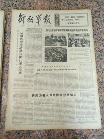 5170、解放军报-1974年8月30日,规格4开4版.9品,