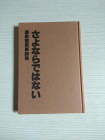 さょなちではない鹿岛龙男 诗集【鹿岛龙男 签赠本】