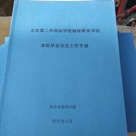北京第二外国语学院继续教育学院,本科毕业论文工作手册