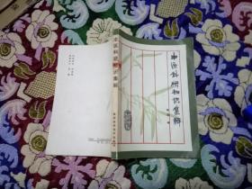 中医科研知识集解