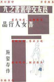 善女人行品-施蛰存-民国上海良友图书印刷公司刊本(复印本)
