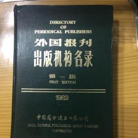 外国报刊出版机构名录 第一版(年代最远的可以追溯到1807年)