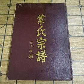 叶氏宗谱(五、六、七册),16开精装,梅州大经公,河源崇公支系