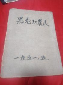 黑龙江农民~53年5月份合订