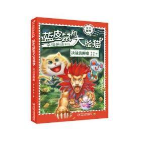 幸福快递系列蓝皮鼠和大脸猫4 决战袋狮魔