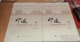 【正版】印迹:亲历出版传媒人才培养三十年 刘超美著