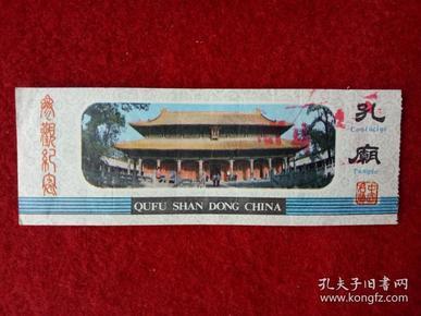 怀旧收藏 景点门票 八十年代 孔庙 参观纪念 尺寸13*5cm