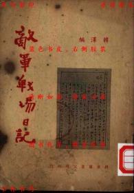 敌军战场日记-韩泽编-民国群众图书公司刊本(复印本)