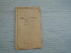 名人名著译丛 历史学家的技艺(32开平装1本 原版正版老书。详见书影)