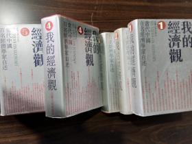 当代中国百名经济学家自述:我的经济观(全5卷)