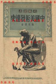 中国美术发达史-刘思训著-民国商务印书馆刊本(复印本)