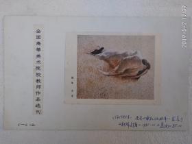 印刷图片《奶牛》作于1985,原名《垂死的奶牛》发表于《新华文摘》1985/12  《美术》1985/10