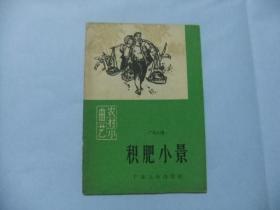 积肥小景 广东小调(农村小曲艺)1965年1版1印 64开