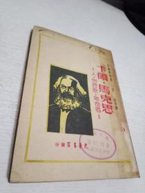 东北解放区版:《卡尔.马克思》