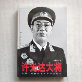 《许光达大将》(中国人民解放军大将传记丛书)