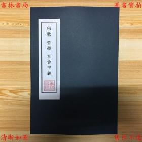 宗教 哲学 社会主义-恩格斯著 林超真译-民国亚东图书馆刊本(复印本)