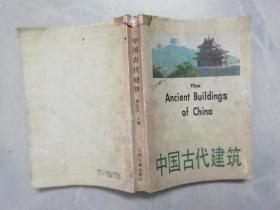 中国古代建筑