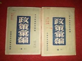 民国红色文献,赵明德签藏本(赵明德,1938年11月加入中国共产党,曾任日照四区区委宣传委员,解放后任嘉兴地位副书记等):《政策汇编》(上下两册一套全)