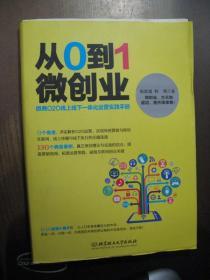 从0到1微创业:微商O2O线上线下一体化运营实践手册