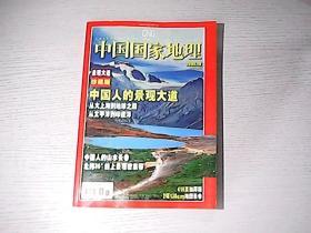 中国国家地理 .2006· 10