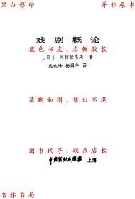 戏剧概论-(日)河竹凳志夫著-民国中国戏剧出版社刊本(复印本)