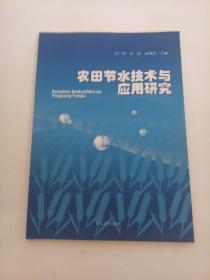 农田节水技术与应用研究