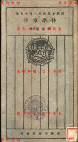 科学单位-张济翔著-民国商务印书馆刊本(复印本)