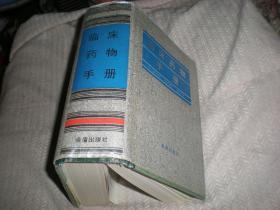 临床药物手册【精装】/龙焜/1992年1版95年7印  金盾出版社