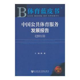 体育蓝皮书:中国公共体育服务发展报告(2013)