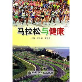 马拉松与健康