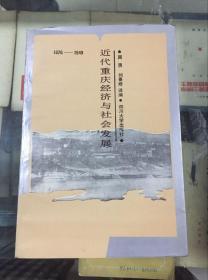 近代重庆经济与社会发展(87年初版  印量3000册)