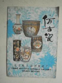 北京顺义沿河陶瓷厂仿古瓷产品图册