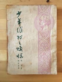 歌德《少年维特之烦恼》(郭沫若译,新文艺出版社1952年)