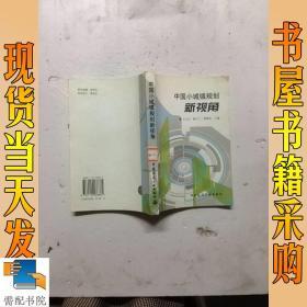 中国小城镇规划新视角