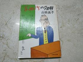 【日文原版】まぬ け の效用