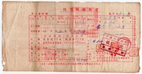 房屋水电专题---民国税收票证-----中华民国38年苏州行政区税务局
