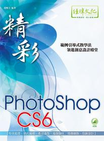 精彩PhotoShop CS6