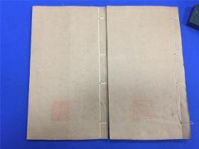 清刻本船山遗书湖南衡阳王夫之撰诗文集《夕堂戏墨》《岳余集》《诗译》三种两册全