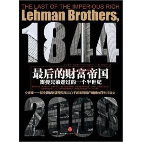 最后的财富帝国-雷曼兄弟走过的一个半世纪