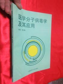医学分子病毒学及其应用    【16开】
