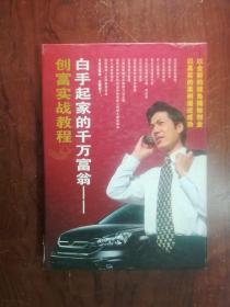【白手起家的千万富翁 创富实战教程,带函套 内全品 带光盘5张