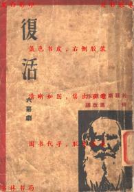 复活六幕剧(第二版)-田汉著-民国上海杂志公司刊本(复印本)